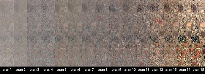 Бетонная поверхность после каждого этапа