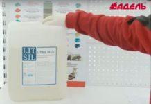 Изготовление полированного бетонного пола